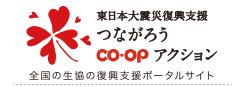 CO・OP復興支援ポータルサイト