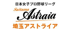 埼玉アストライア公式ホームページ【女子プロ野球】