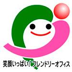 千葉県「笑顔いっぱい!フレンドリーオフィス」に認定